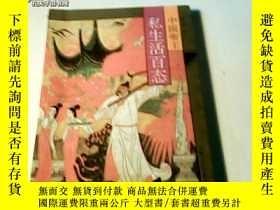 二手書博民逛書店罕見中國帝王私生活百態11184 林志君著 吉林文史出版社 出版