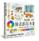 繪畫的基本III: 一枝筆就能畫,零基礎也能輕鬆上手的3堂色彩課(二版)