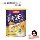 三多 乳清蛋白C+I (500g罐裝) 隨貨贈三多系列體驗包【醫妝世家】 乳清蛋白 健身