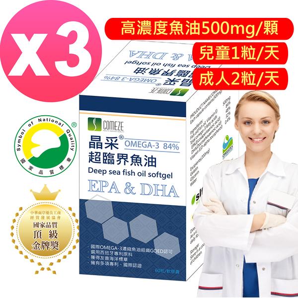 COMEZE康澤 晶采超臨界魚油(60粒/盒)x3盒 EPA+DHA高濃度90%
