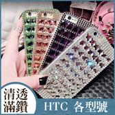 HTC訂製 U11 Plus X10 A9s Desire X9 S9 830 728 Pro 方塊滿鑽 手機殼 水鑽殼 清透 滿鑽 保護殼