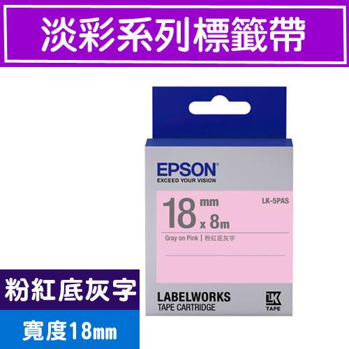 EPSON LK-5PAS S655411標籤帶(淡彩系列)粉紅底灰字18mm
