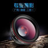 手機鏡頭單反超廣角微距魚眼三合一套裝自拍照抖音神器外置攝像頭   LannaS