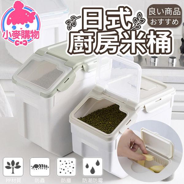 ✿現貨 快速出貨✿【小麥購物】家用廚房米桶 可雜糧 量杯 儲米桶 保鮮盒 手提收納桶【C208】