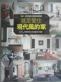 【書寶二手書T1/設計_HRF】就是愛住現代風的家_漂亮家居編輯部