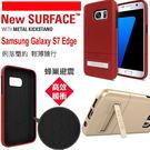 SEIDIO New SURFACE 都會時尚雙色保護殼 Samsung Galaxy S7 Edge雙層六角蜂巢結構  緩衝撞擊 金屬支架