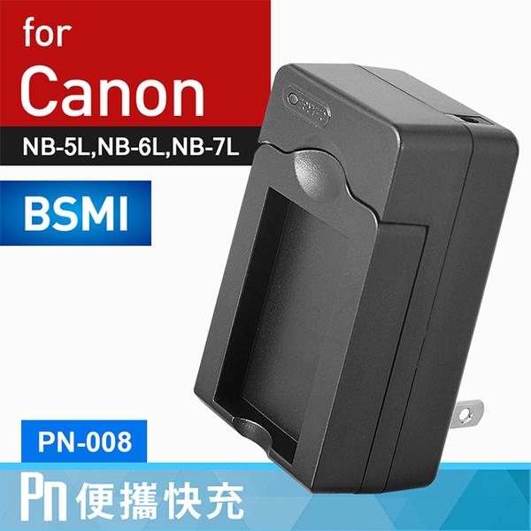 Kamera Canon NB-6L 高效充電器 PN 保固1年 S90 S95 S120 S200 SD770 SD980 SD1200 SD1300 SD3500 SD4000 IS NB6L