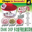 CRANK 手動拉繩切菜器 手拉 切菜機...
