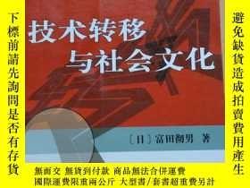 二手書博民逛書店罕見技術轉移與社會文化Y210872 (日)富田徹男著 商務印書
