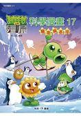 植物大戰殭屍:科學漫畫 17極地與冰河