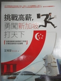 【書寶二手書T6/旅遊_QKX】挑戰高薪,勇闖新加坡打天下-在新加坡成功找到好_艾兒莎
