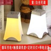 【雙色款-埃菲爾-黃光+白光】觸摸LED節能充電小夜燈