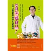 吃對保健食品江守山醫師教你聰明吃出真健康