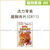 寵物家族*-活力零食-雞胸肉片(CR11)115g-送單支潔牙骨(口味隨機)*2