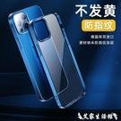 蘋果12手機殼新款iphone12pro...