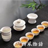 創意家用玲瓏陶瓷功夫茶具套裝茶盤蓋碗茶壺泡茶杯簡約沖茶器 igo 韓風物語