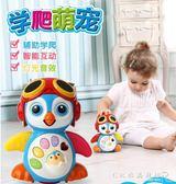 搖擺小企鵝 電動萬向音樂嬰兒寶寶早教益智玩具學步爬行玩具 水晶鞋坊