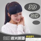 眼罩 夏季3D立體0透光遮光睡眠眼罩透氣護眼男女睡覺舒適可愛送耳塞 居優佳品