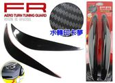 【水轉印卡夢版】韓國FR PVC 車身保護條保護貼防撞條導流板裝飾貼定風翼保桿護條