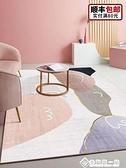 地毯系列客廳地毯臥室少女ins 風床邊網紅大面積全鋪房間北歐輕奢茶幾地墊幸福第一站