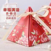 喜糖紙盒 歐式結婚用品創意個性 BS19776『科炫3C』