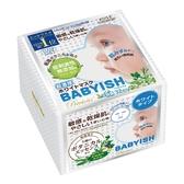 光映透 嬰兒肌 植淬舒緩亮白面膜 32枚入