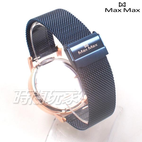 Max Max 低調沉穩 鏤空時尚 自信簡約 美學 米蘭帶 不銹鋼腕錶 中性錶 玫瑰金x藍 MAS7038-2