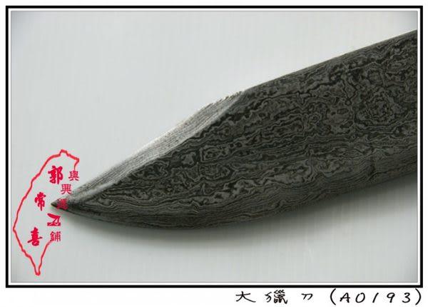 郭常喜與興達刀具--郭常喜限量手工刀品 大獵刀 (A0193)