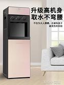 飲水機 置水桶家用立式制冷制熱全自動智能 育心館