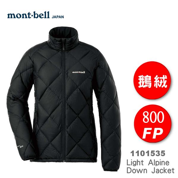 【速捷戶外】日本 mont-bell 1101535 Light Alpine Down Jacket 女 羽絨外套(黑),800FP 鵝絨,montbell