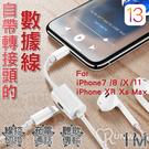 IOS13 iphone X 11 手機充電聽歌 二合一 耳機轉接 數據線 一米 一線二用 轉換器 ightning 充電線