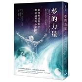 夢的力量:如何解讀與集中潛意識裡的心靈能量