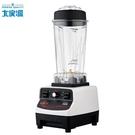 免運費 【大家源】2L 無段式調速 多功能冰沙蔬果 養生調理機/果汁機/料理機/冰沙機 TCY-677201