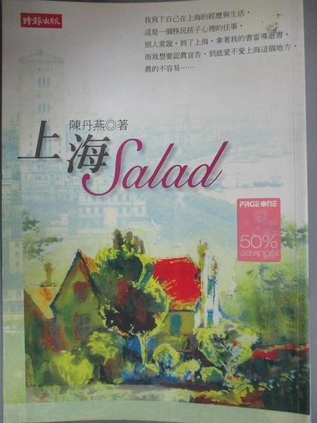 【書寶二手書T1/短篇_HKR】上海 Salad_陳丹燕