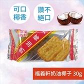 福義軒 奶油椰子餅 30g 蛋黃餅 椰子餅乾 餅乾