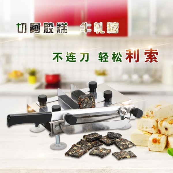 阿膠糕切刀牛軋糖切塊機中藥材靈芝瑪卡人參阿膠切片機年糕切糖機WD