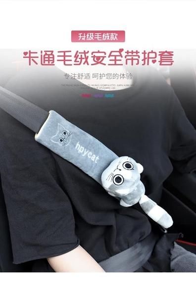 汽車安全帶護肩套一對加長車載男女卡通可愛創意保險帶護肩套裝飾 ciyo黛雅