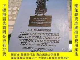 二手書博民逛書店罕見俄羅斯社會文學(俄文版)Y247341 外文 出版1995