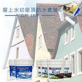 【漆寶】《18坪屋頂防水》立邦屋上水切套裝★免運│塗料95折優惠再贈防水工具組!好划算★