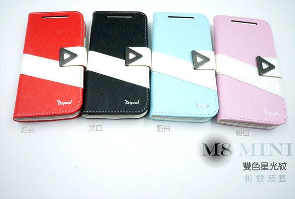 【限量出清】HTC M8 Mini 星光紋雙色磁扣側掀皮套