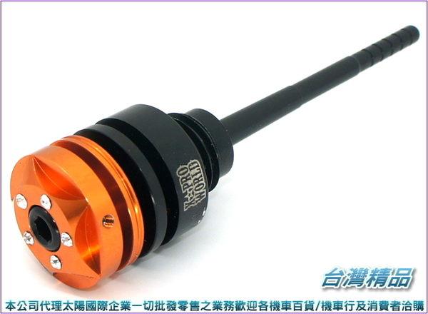 A4734001170-2 台灣機車精品 三陽水鑽雙色機油尺 黑底不挑款隨機出貨單入(現貨+預購) 造型雙色系