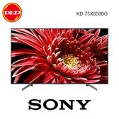 註冊送26吋行李箱 SONY 索尼 KD-75X8500G 75吋 智能液晶電視 超薄背光 4K HDR 公貨 送北區壁裝 75X8500G