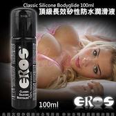 潤滑液 推薦 天然 按摩油 自慰油 情趣用品 德國Eros頂級長效型矽性防水潤滑液100ml