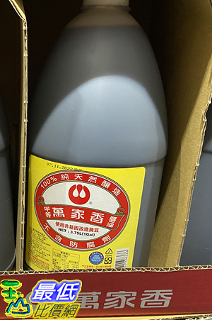 [COSCO代購] C111399 WAN JA SHAN SOY SAUCE 萬家香甲等醬油 每瓶3750毫升