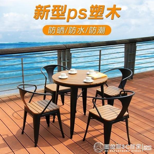 戶外桌椅 露台戶外桌椅 組合庭院陽台小茶幾花園咖啡廳休閒防腐木室外小桌椅QM 圖拉斯3C百貨