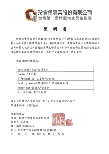 Goo Toe 火雞優多 火雞筋棒棒糖 狗狗零食15g/1入