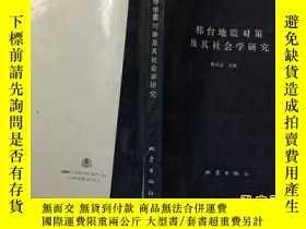 二手書博民逛書店罕見邢臺地震對策及其社會學研究28622 林樂志 地震出版社 出