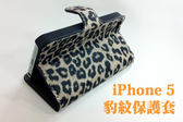 iPhone5殼 iPhone5手機殼 保護殼 保護套 站立手機殼 豹紋 《SV1966》HappyLife