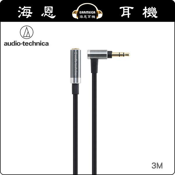 【海恩數位】日本鐵三角 AT645L/3.0 耳機延長線 採用精挑細選的材質 3m