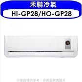 《全省含標準安裝》禾聯【HI-GP28/HO-GP28】《變頻》分離式冷氣 優質家電